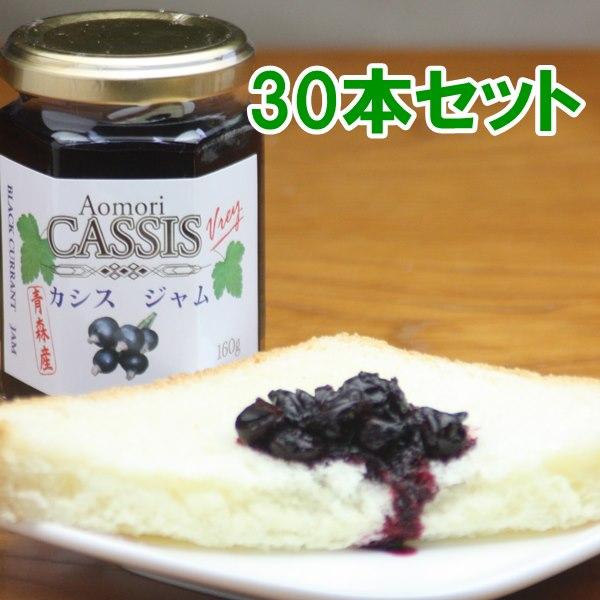 【セール】青森産カシスジャム160g(プレザーブ)30本セット(簡易箱)
