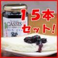 【セール】青森産カシスジャム160g(プレザーブ)15本セット(簡易箱)