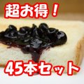 【セール】青森産カシスジャム160g(プレザーブ)45本セット(簡易箱)