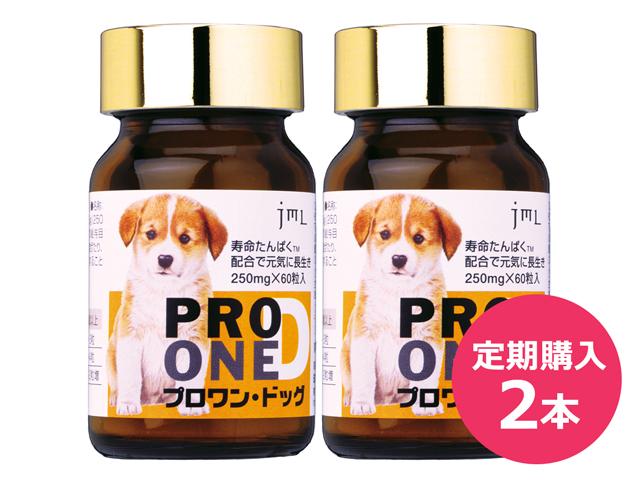 【定期購入 2本セット】プロワンドック 1本あたり9,100円(税別)とお得!!