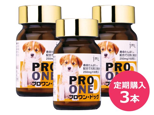 【定期購入 3本セット】プロワン・ドック 1本あたり8,300円(税別)とお得!!!