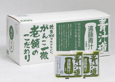 遠藤青汁 冷凍 お試しセット (100g×7袋)  送料込