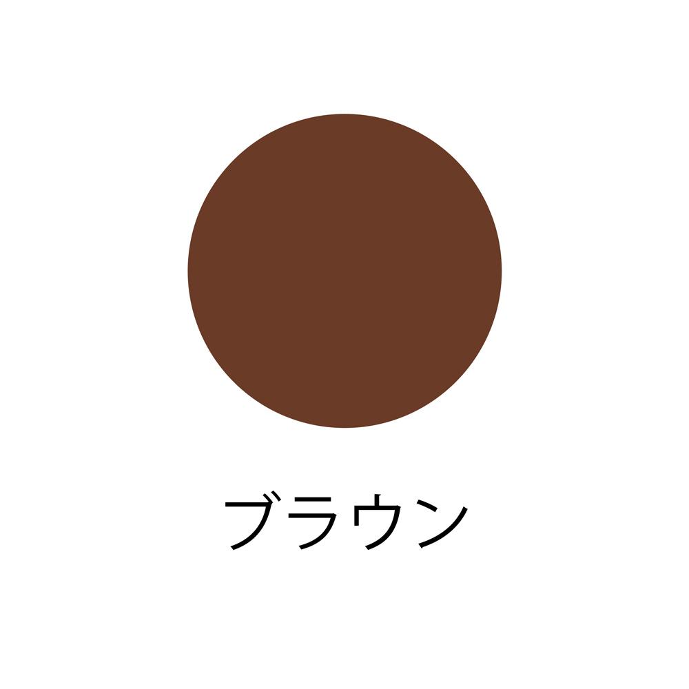 アイブロー(R)ブラウン