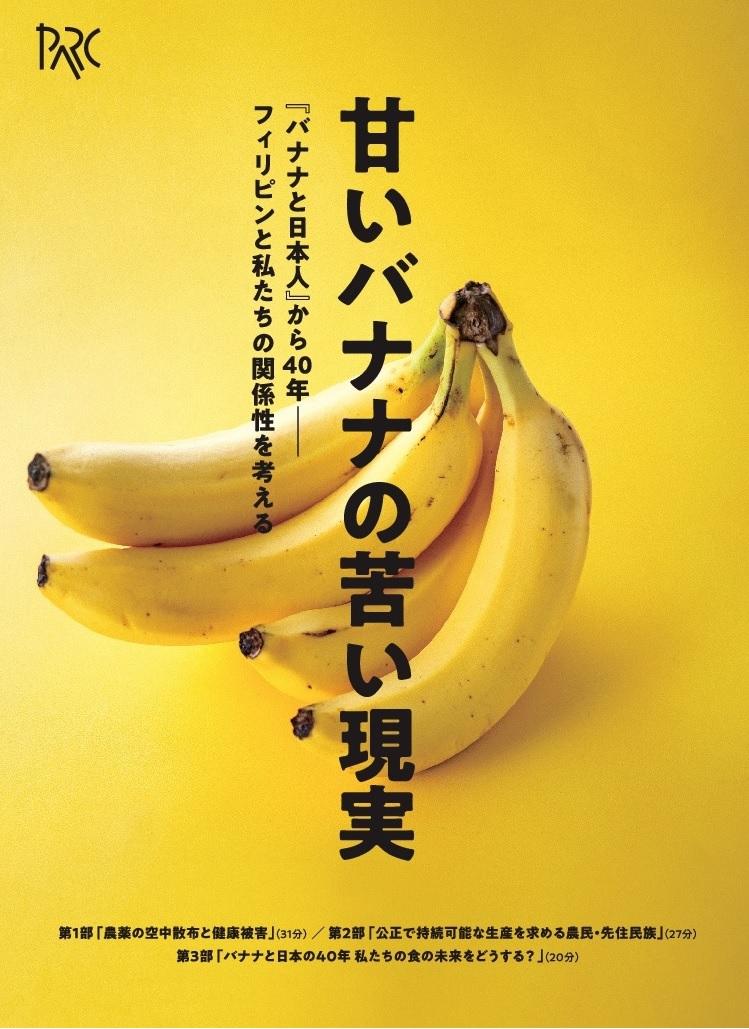 バナナ DVD 甘いバナナの苦い現実
