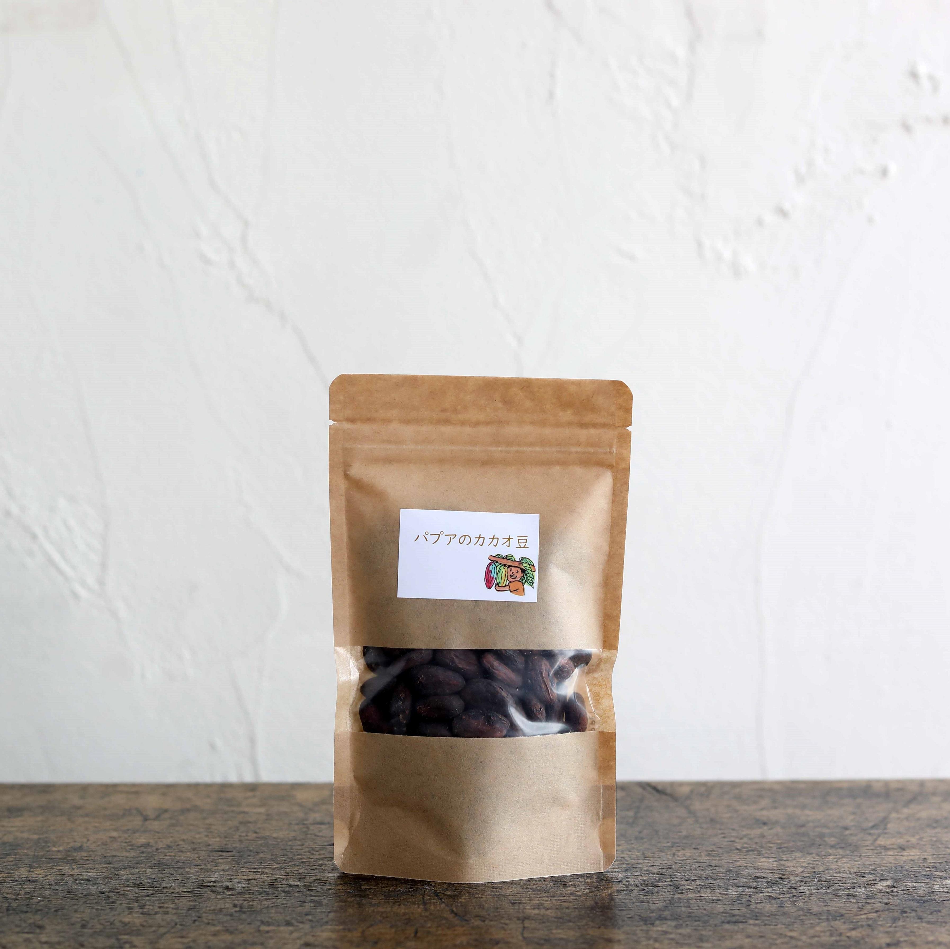 パプアのカカオ豆 (作りかた付)