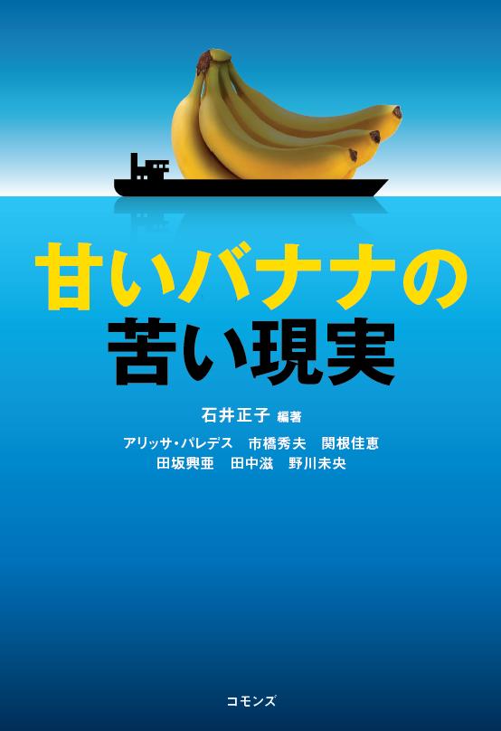 書籍『甘いバナナの苦い現実』 【クリックポスト可】