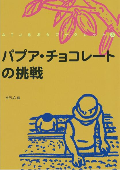 『パプア・チョコレートの挑戦』 【クリックポスト可】[660円]