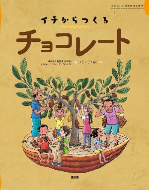 書籍 カカオ チョコレート パプア 絵本