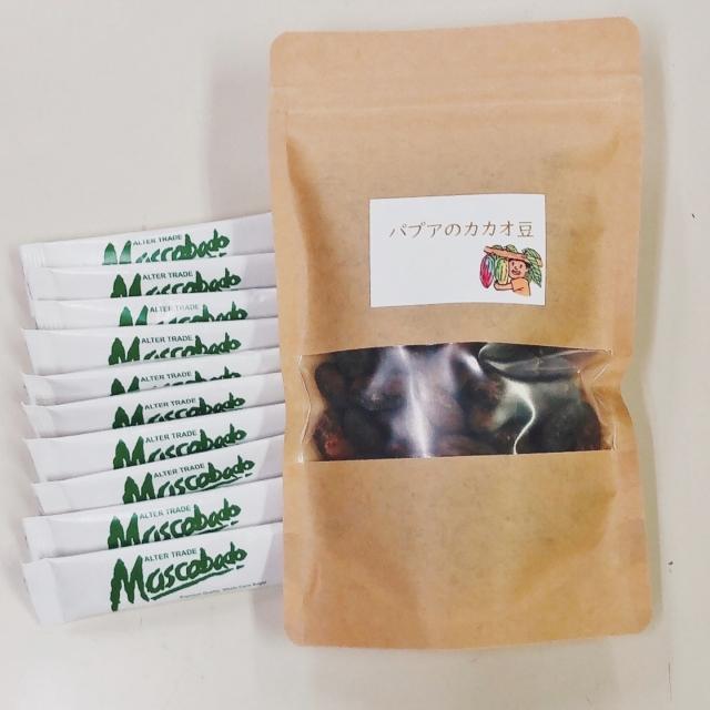 〔期間限定〕手作りチョコレートセット(カカオ豆&マスコバド糖)【送料込み】[950円]
