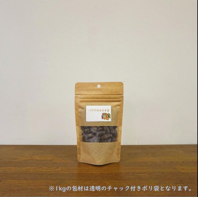 パプアのカカオ豆 (作りかた付)[724円]