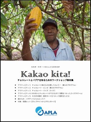『Kakao kita! チョコレートとパプアを知るためのワークショップ教材集』 【クリックポスト可】[660円]