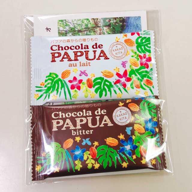 【バレンタイン向け期間限定】チョコラ デ パプア 2枚セット