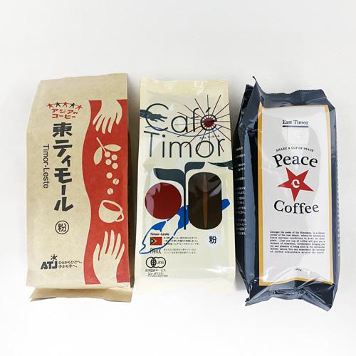 【限定コラボ】東ティモール3産地 コーヒー飲み比べセット(レギュラー粉)[3000円]