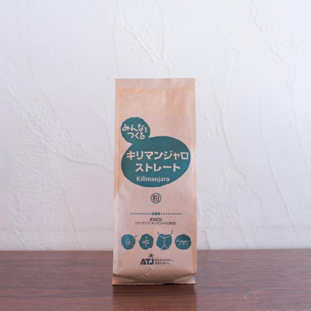 コーヒー キリマン キリマンジャロ タンザニア アフリカ