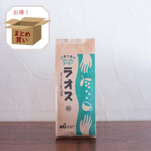 アジアのコーヒー ラオス 【送料無料/倉庫直送】[14818円]