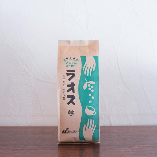 アジアのコーヒー ラオス[756円]