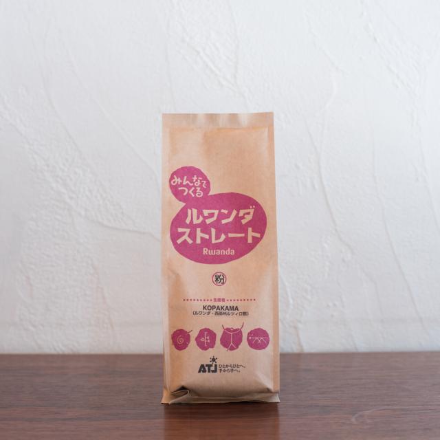 【セール】ルワンダ ストレート(豆)[788円]