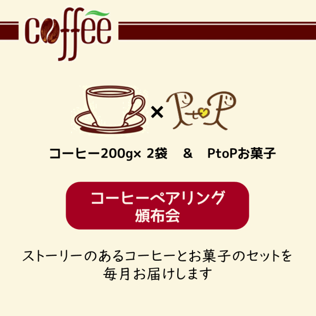コーヒーペアリング頒布会[2700円]
