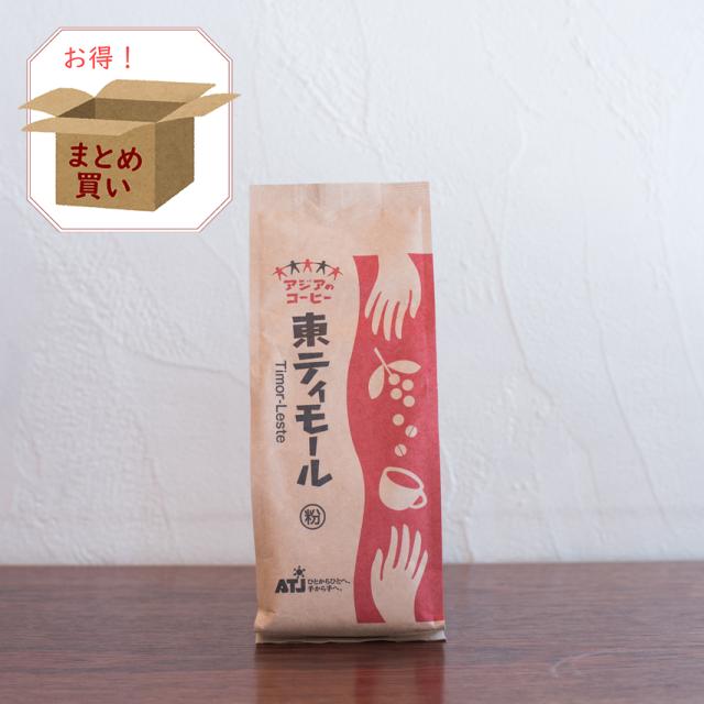 アジアのコーヒー 東ティモール 【送料無料/倉庫直送】[14606円]