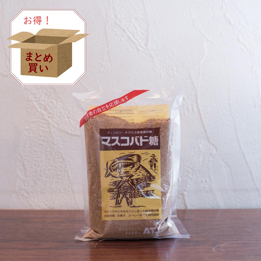 マスコバド糖(20袋入り)【送料無料/倉庫直送】