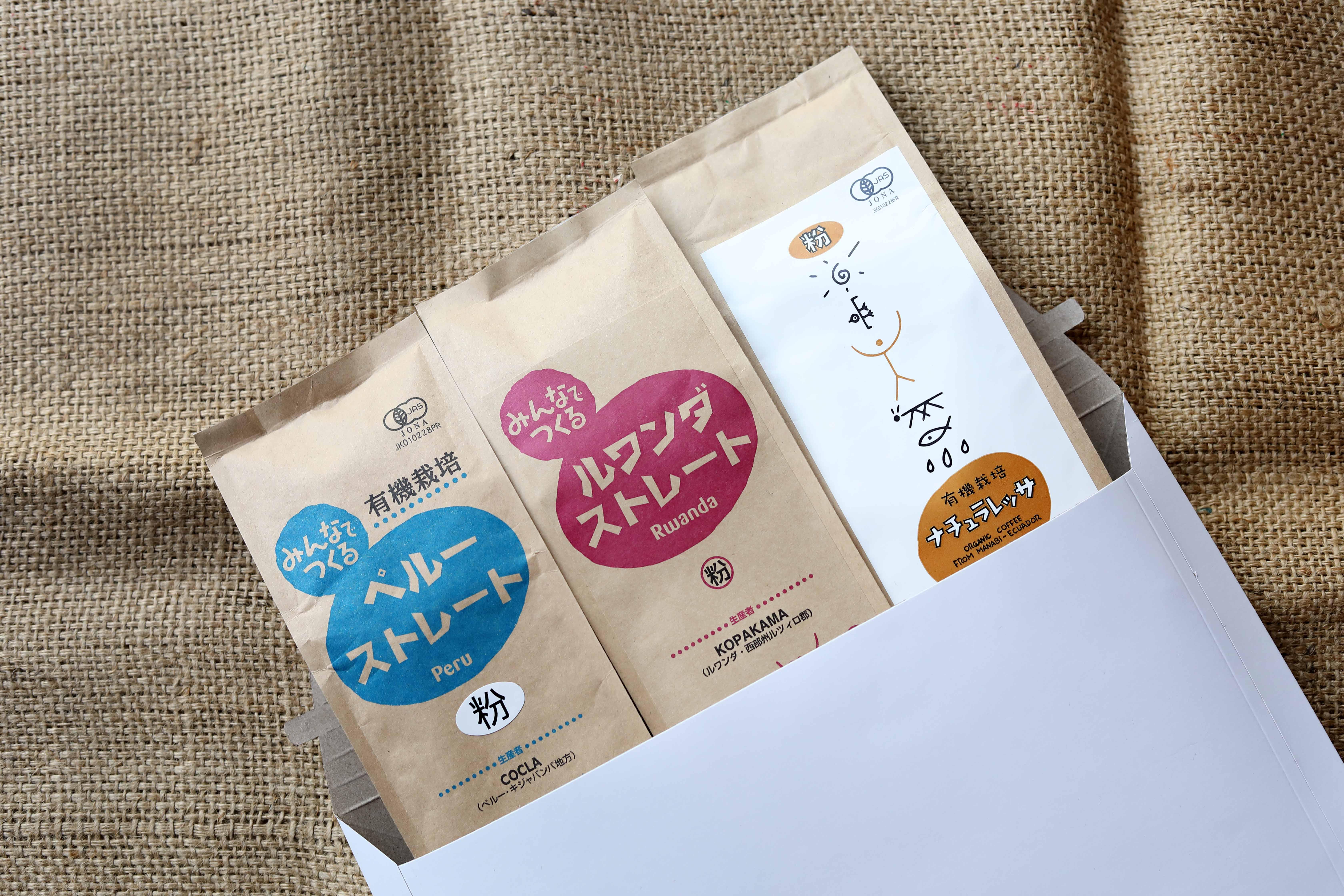 コーヒー飲みくらべセット(ぜいたく3種類セット)【送料込み】