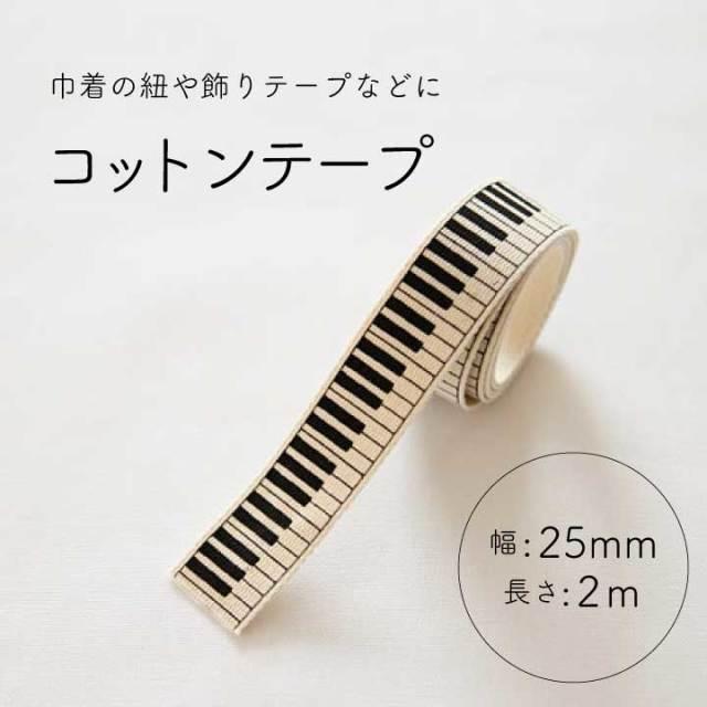 コットンテープ_鍵盤