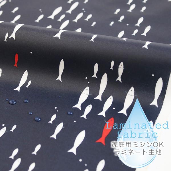 つや消しラミネート生地 - under the sea - fish