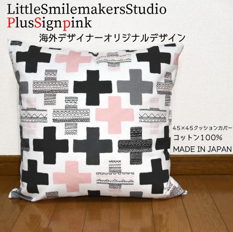 LittleSmilemakers_PlusSignpinkクッションカバー