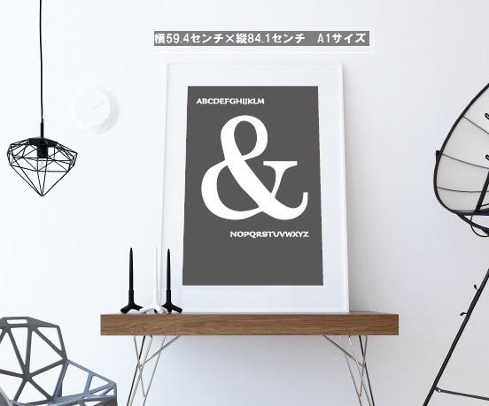 アルファベットポスター『&』