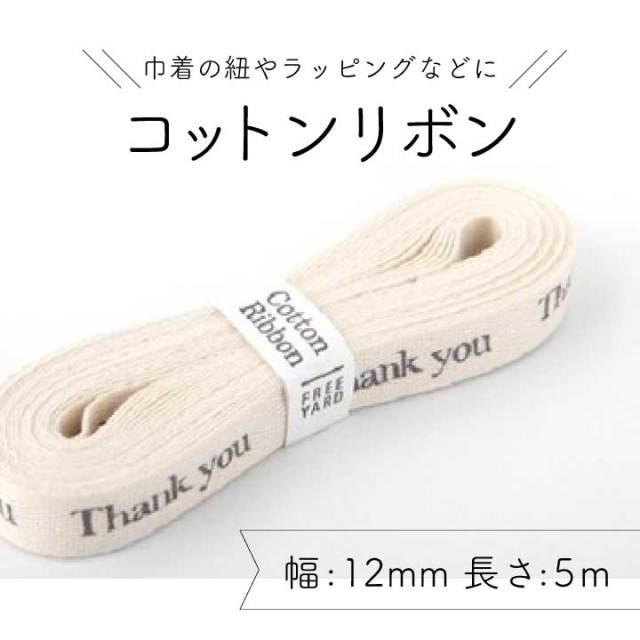 コットンリボン-07. thank you