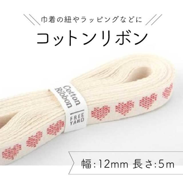 コットンリボン-10. Heart cross stitch