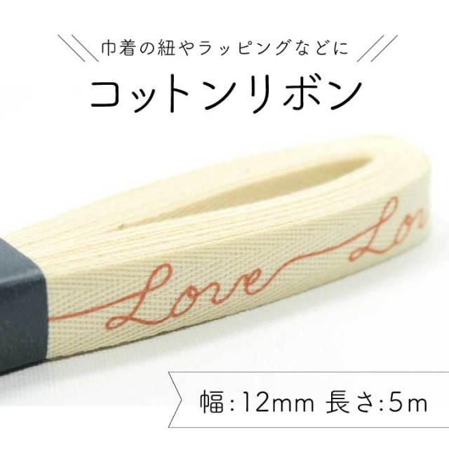 コットンリボン-27. Love