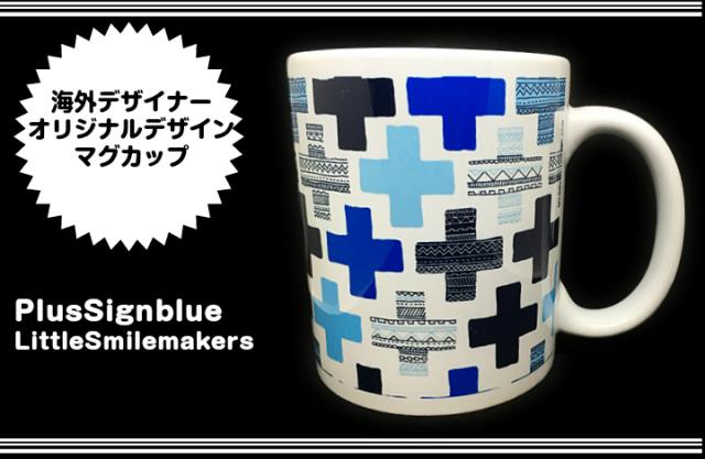 マグカップ/MugCup PlusSignBlue/LittleSmilemarkers
