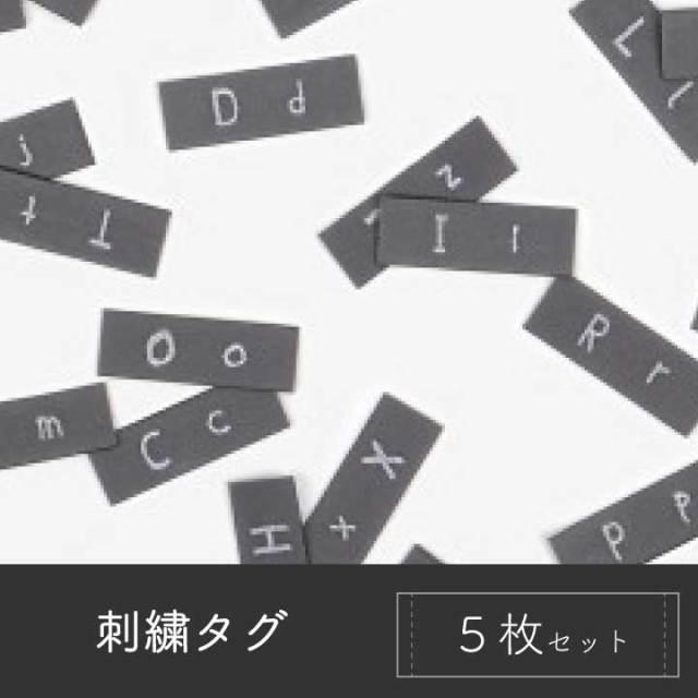 刺繍タグ_Alphabet