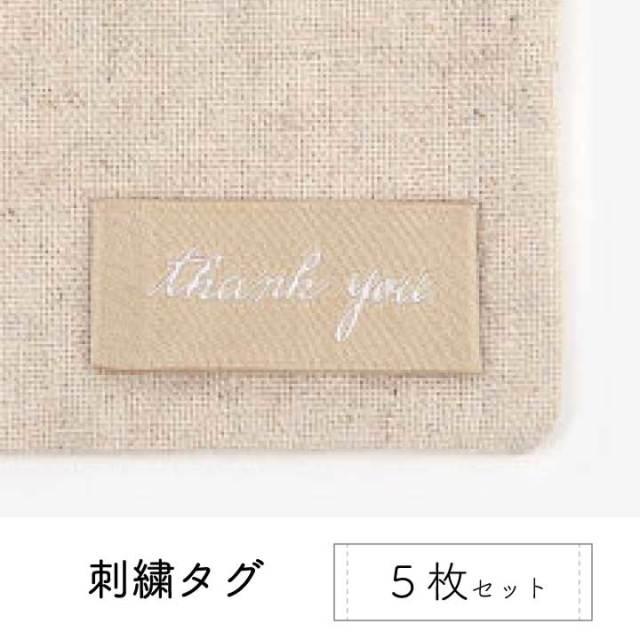 刺繍タグ_thank you
