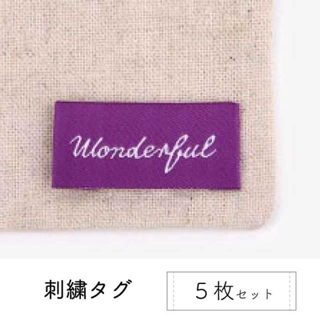 刺繍タグ_wonderful