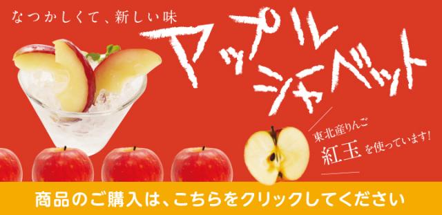 なつかしくて、新しい味 アップルシャーベット 東北産紅玉を使っています! 商品のご購入は、こちらをクリックしてください