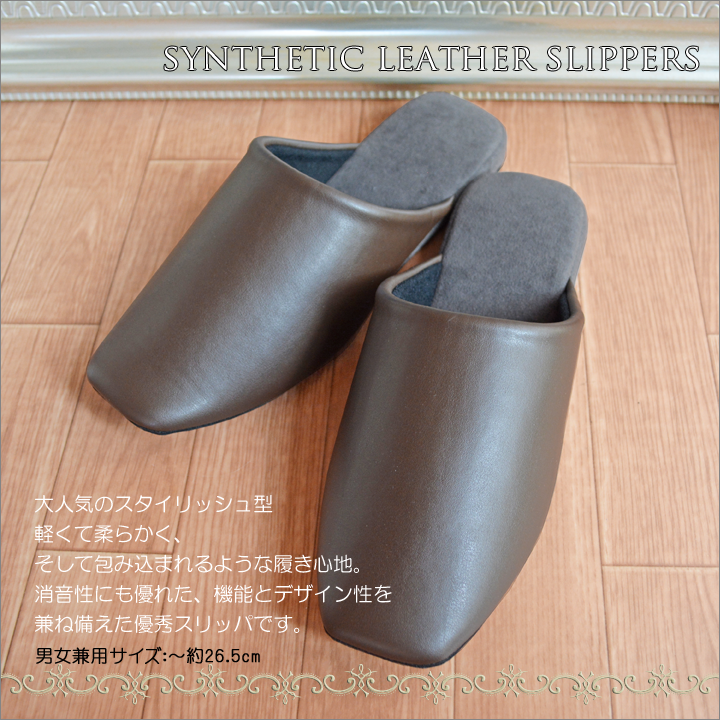 【日本製】スクエアソフトフェイクレザースリッパ Lサイズ(~約26.5cmまで)