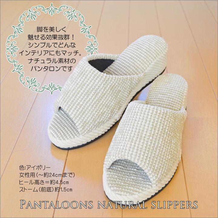 [完売御礼]【日本製】パンタロンモール ヒールスリッパ 女性用(~約24cmまで)
