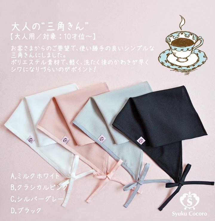 [大人用] 三角巾(ヒモタイプ)/ポリエステル