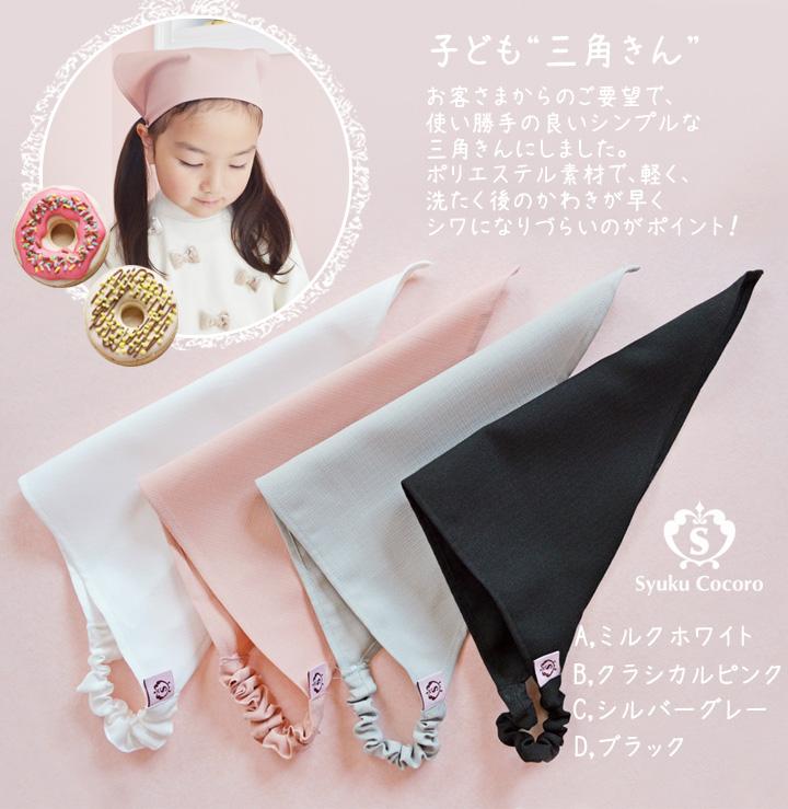 こども三角巾