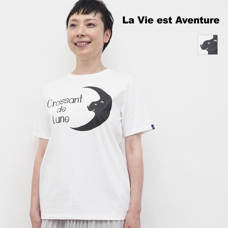 【21SS新作】LA VIE EST AVENTURE ラヴィエエストァヴェンチャー プリントTシャツ  Croissant de Lune クロワッサン 月   21SS トップス 春夏