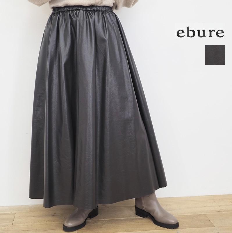 【21AW新作】ebure エブール 3210500166 ライトレザーフレアスカート 本革   21AW ボトムス 秋冬