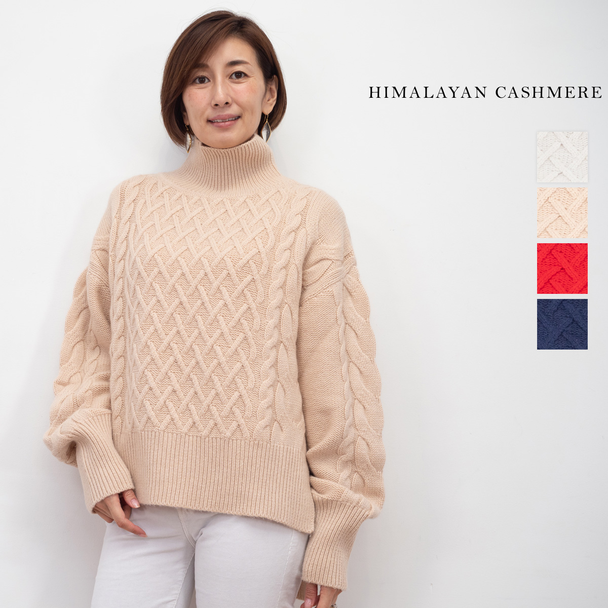 【19AW新作】【アプト別注】HIMALAYAN CASHMERE ヒマラヤンカシミヤ  ハイネック ケーブルニット H-NECK WITH CABEL ND-01-019 | 秋冬 トップス 19AW