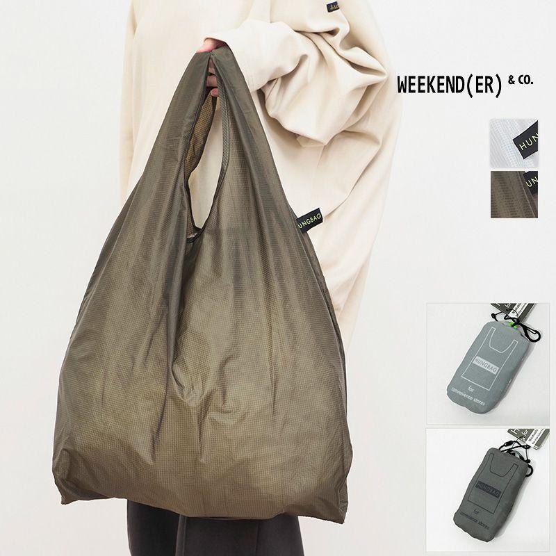 8/7販売開始【21AW新作】【ゆうパケット可】WEEKEND(ER) ウィークエンダー HUNG BAG XL Xtra Large 折りたたみエコバッグ トートバッグ コンパクト 特大サイズ  | 定番 バッグ