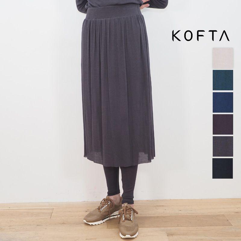 【20AW新作】KOFTA コフタ 571202 コットンシフォン レギンス付きスカート | 20AW ボトムス 秋冬
