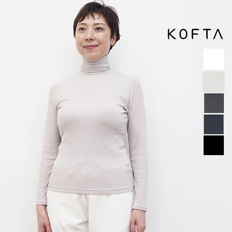 【再入荷】KOFTA コフタ 572181 コットンシフォン タートルネックカットソー | 定番 20AW/21SS トップス