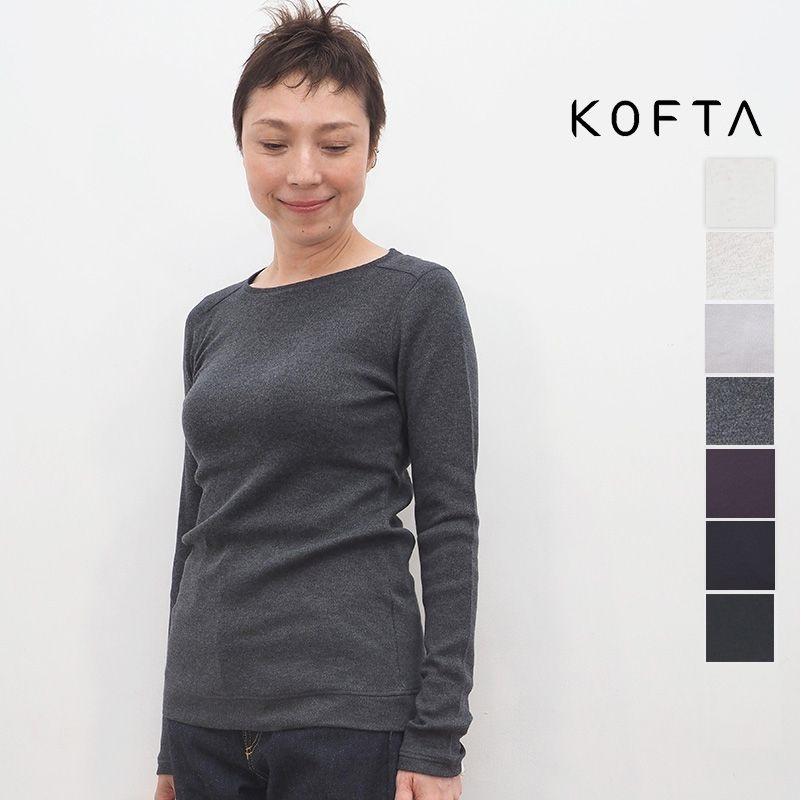 【新色入荷】KOFTA コフタ F0436T スポンディッシュコットン クルーネックセットインコンパクトカットソー プルオーバー ロンT | 定番 トップス