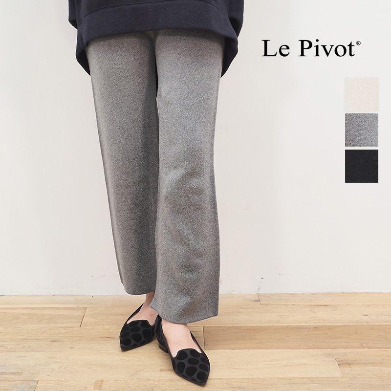 Le pivot ルピボット 0901 コットンカシミヤワイドレギンスパンツ | 20AW ボトムス 秋冬