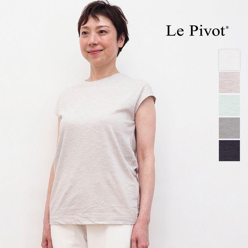 Le pivot ルピボット 1117 ヴィンテージ天竺ノースリーブTシャツ フレンチスリーブ | トップス 春夏 21SS